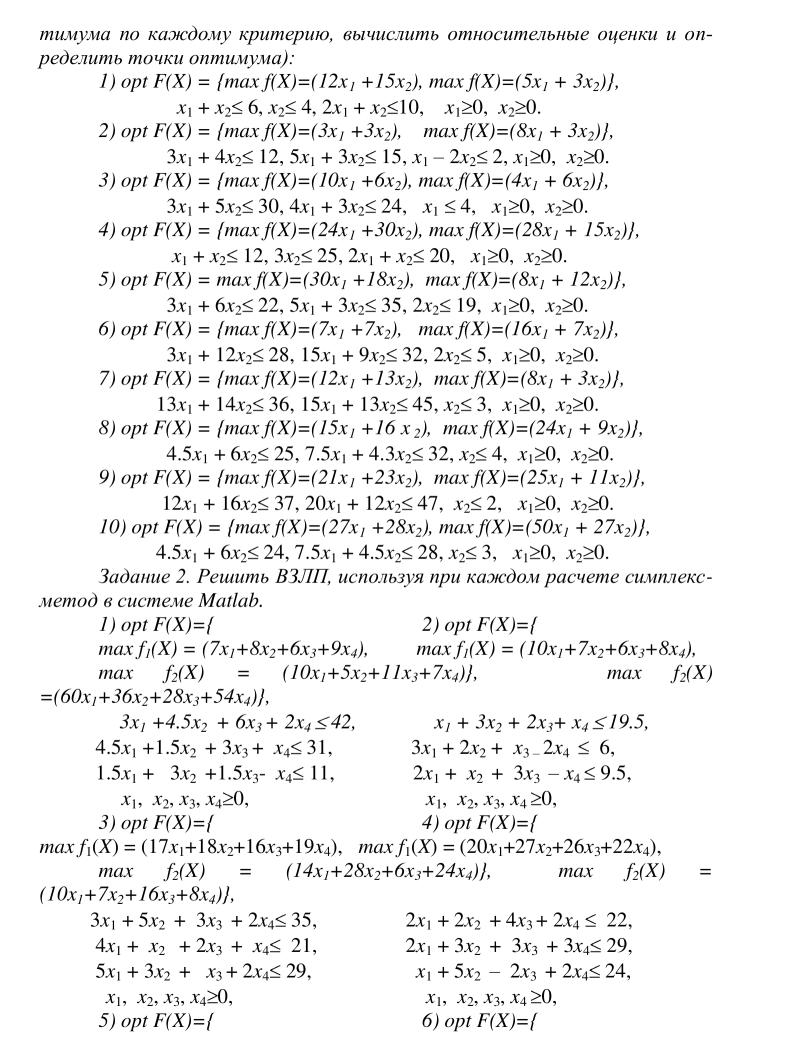 Решение векторных задач линейного программирования эллипс гипербола парабола решение задач