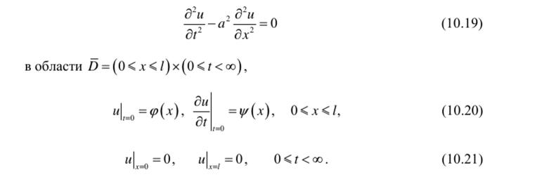 Решение задачи колебание струны lindo решение задач