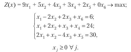 Пример решение задачи линейного программирования симплекс методом типовые задачи с решениями по электротехнике
