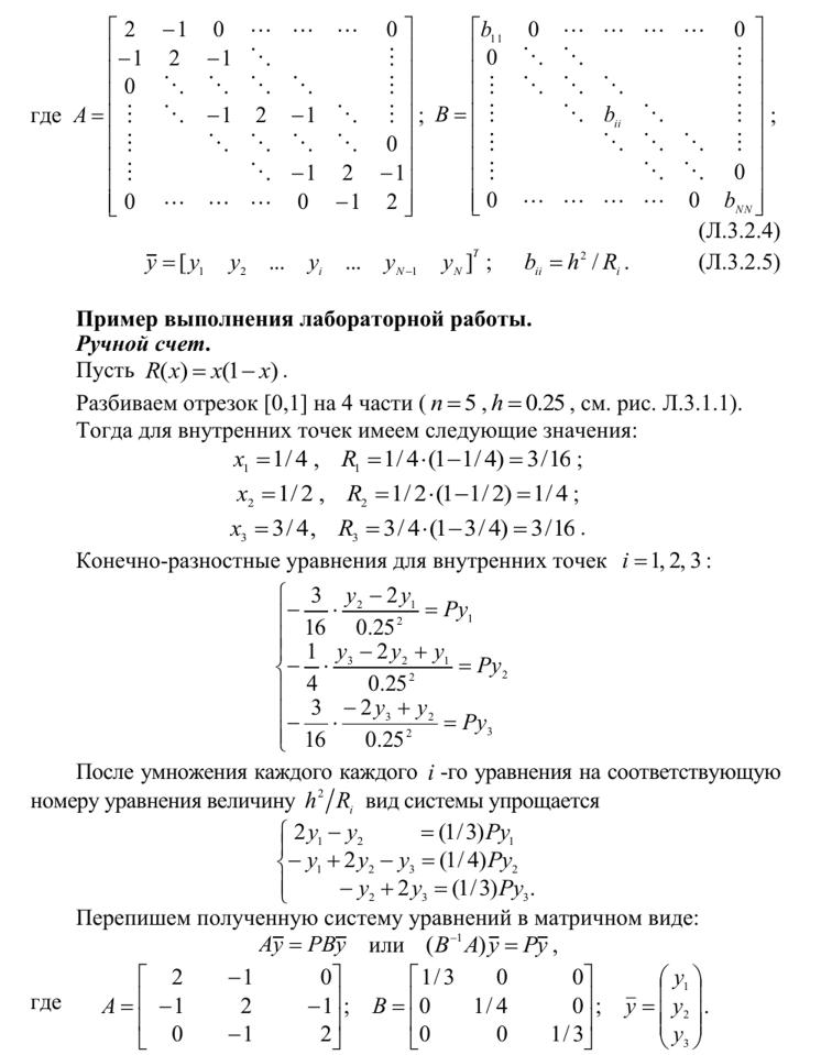 Решение краевых задач для стержня электротехника 1 курс техникума решение задач