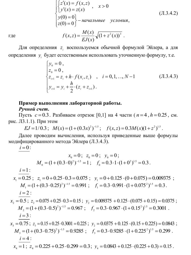 Матлаб решение краевой задачи решение задач цепей постоянного тока
